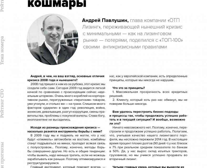 Інтерв'ю генерального директора ОТП Лізинг Андрія Павлушина, «ТОП-100 кращих менеджерів»
