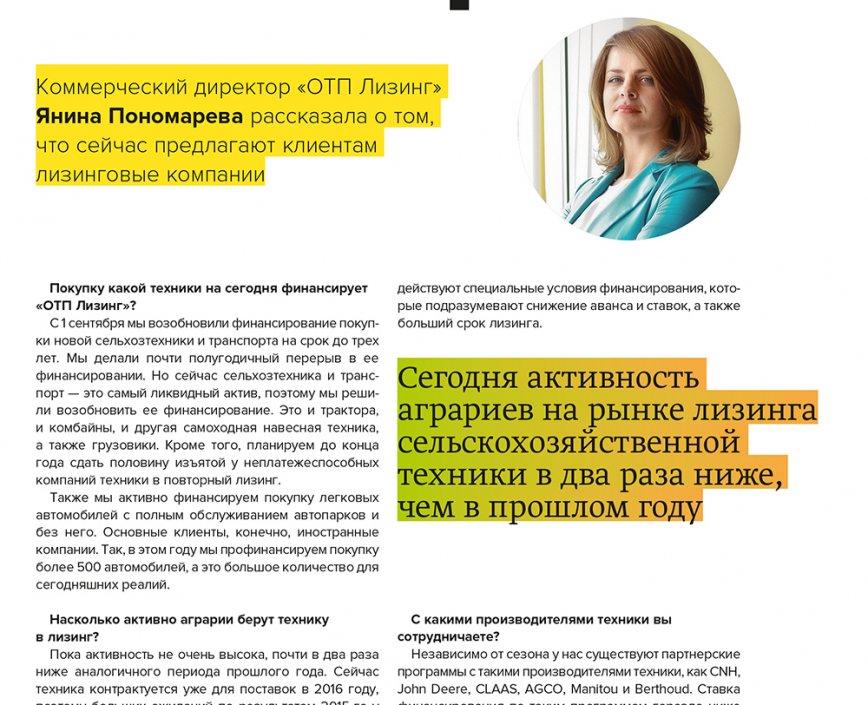 Яніна Пономарьова розповіла виданню «ТОП-100» – рейтинг кращих аграріїв України 2015 року, про ситуацію на лізинговому ринку України
