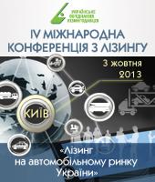 Асоціація лізингодавців України оголошує про проведення IV Міжнародної конференції з лізингу, офіційним партнером якої є ОТП Лізинг