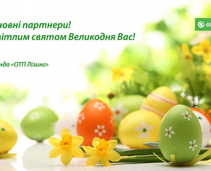 ОТП Лізинг вітає клієнтів і партнерів зі святом Великодня!