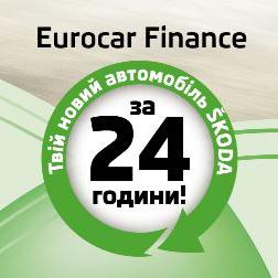 Eurocar Finance: Твій новий автомобіль SKODA за 24 години!